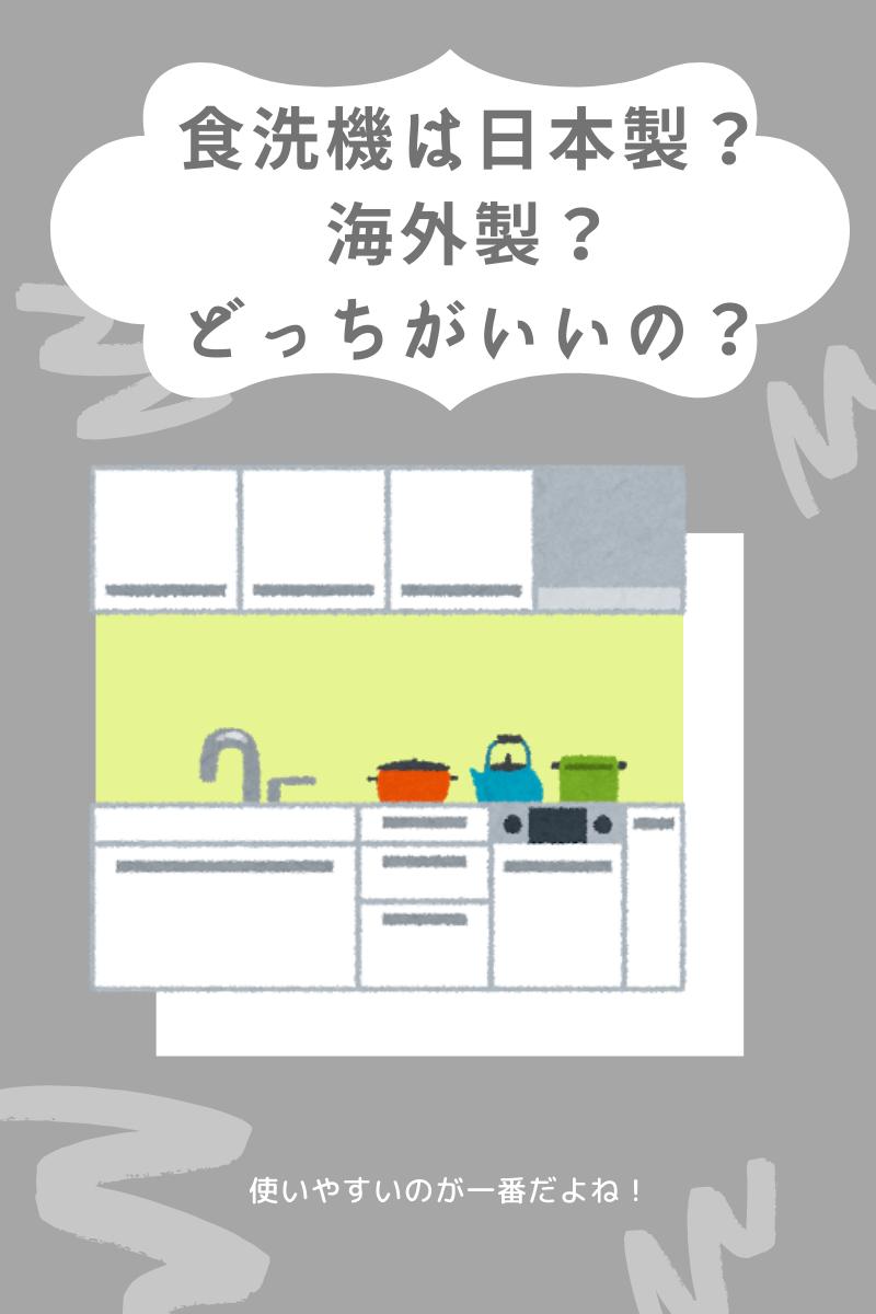 食洗機は日本製と海外製どっちがいいの?