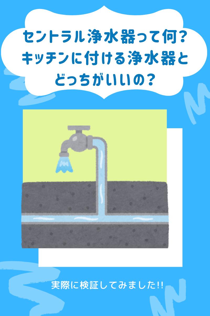 セントラル浄水器とは?